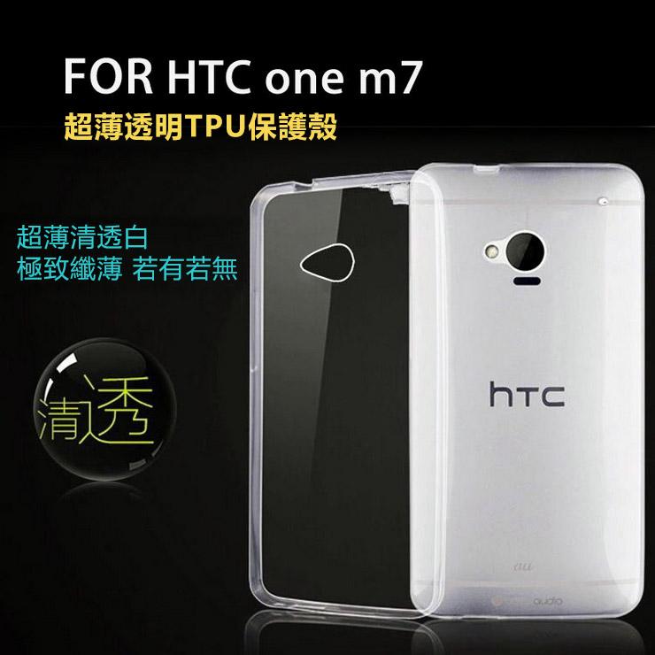 HTC one/HTC M7