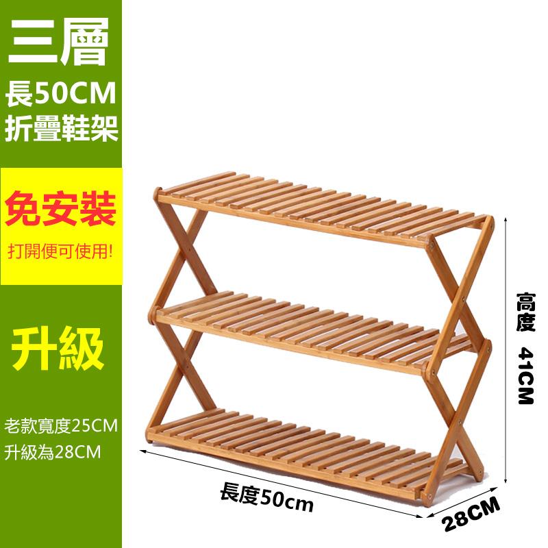【免運費】家用多層簡易折疊楠竹鞋架鞋櫃防塵收納鞋架子