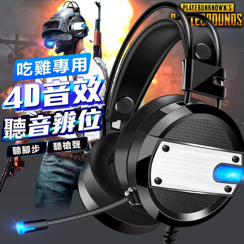 【免運費】頭戴式電腦耳機耳麥話筒電競遊戲