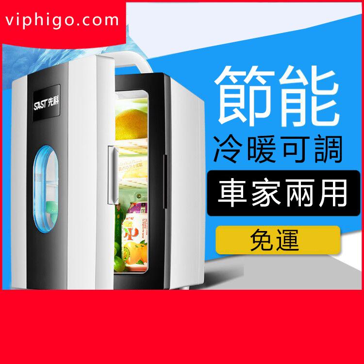【免運費】10L小冰箱迷你小型車家兩用單門式制冷冰箱
