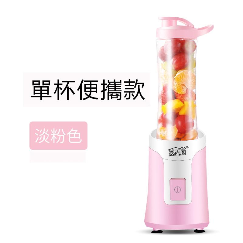 【免運費】家用全自動便攜式榨汁機多功能果蔬水果機