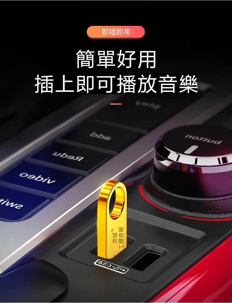 【免運費】車載流行音樂隨身碟3200首歌曲+220部高清MV
