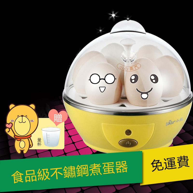 【免運費】小熊迷你全不鏽鋼煮蛋器煮蛋機自動斷電