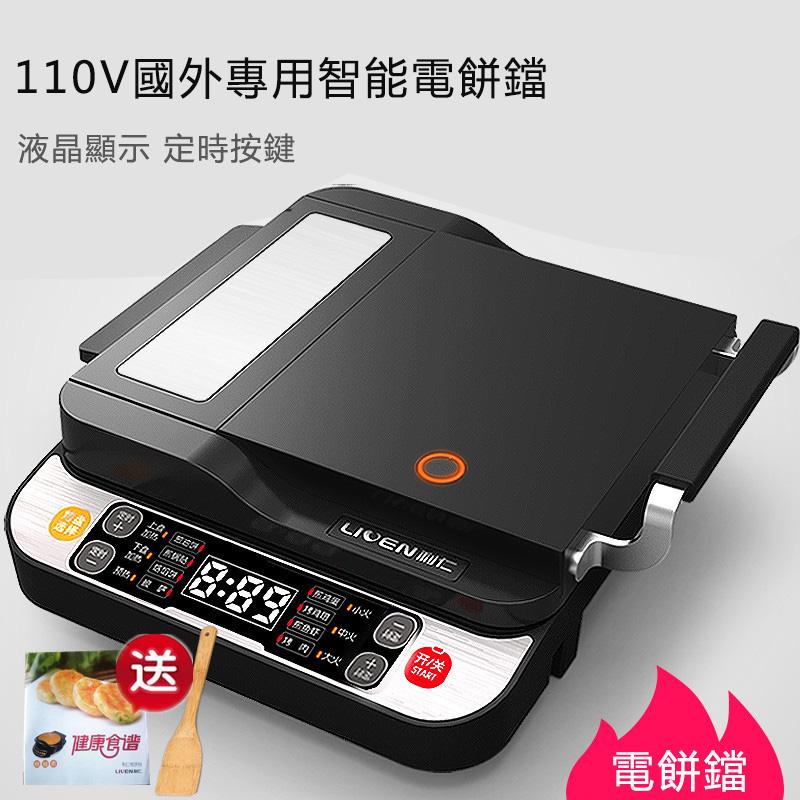 【免運費】智能披薩烙餅鍋 專用電餅铛煎烤智能液晶顯示屏觸摸操作