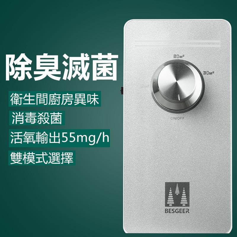 【免運費】家用空氣淨化器衛生間廚房除臭除異味消毒殺菌寵物異味