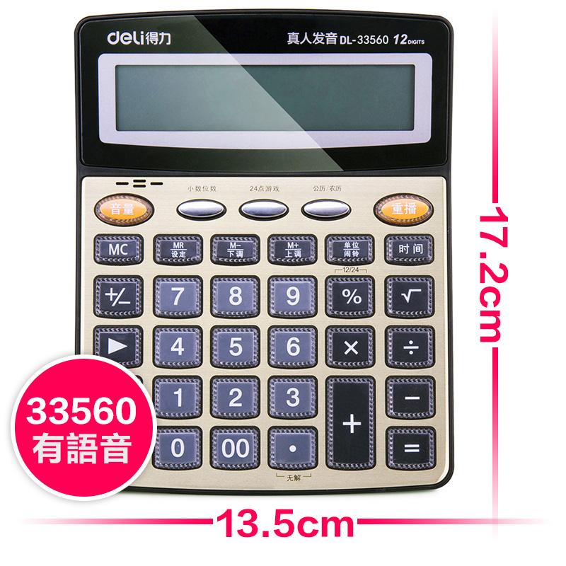 33560語音計算器