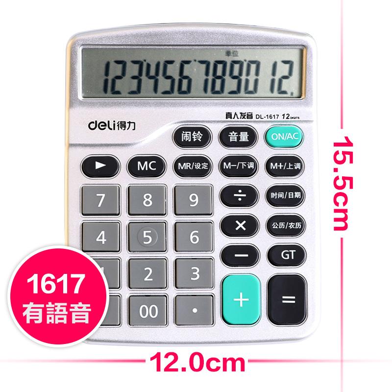 1617語音計算器