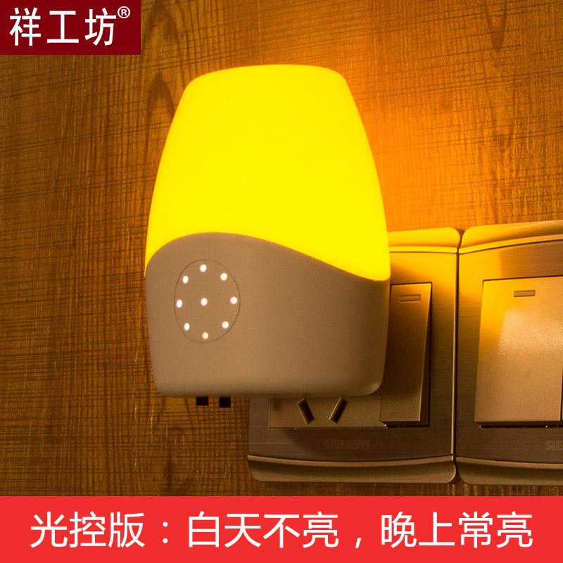 光+声控版 温馨黄