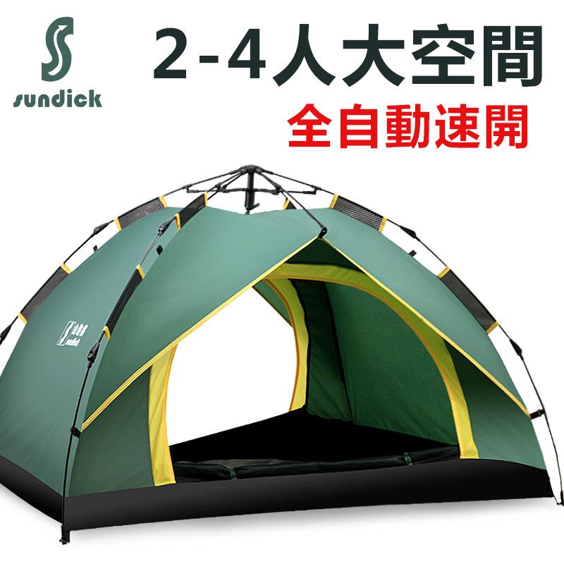 【免運費】全自動野外露營旅行戶外帳篷山地客帳篷