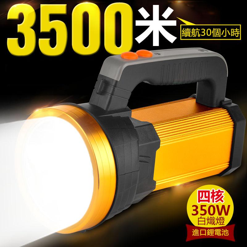 【免運費】LED強光遠射探照燈戶外超亮手電筒