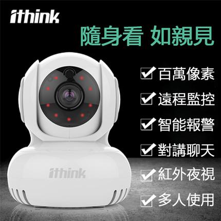 【免運費】無線手機遠程網絡攝像機