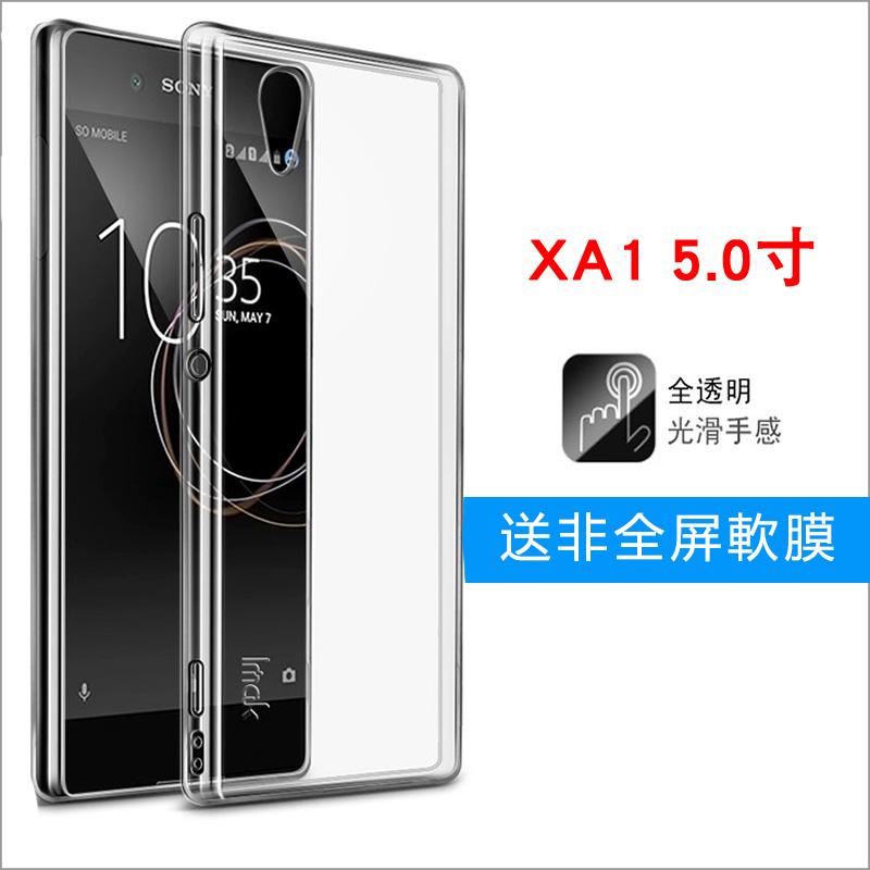 XA1 全透明