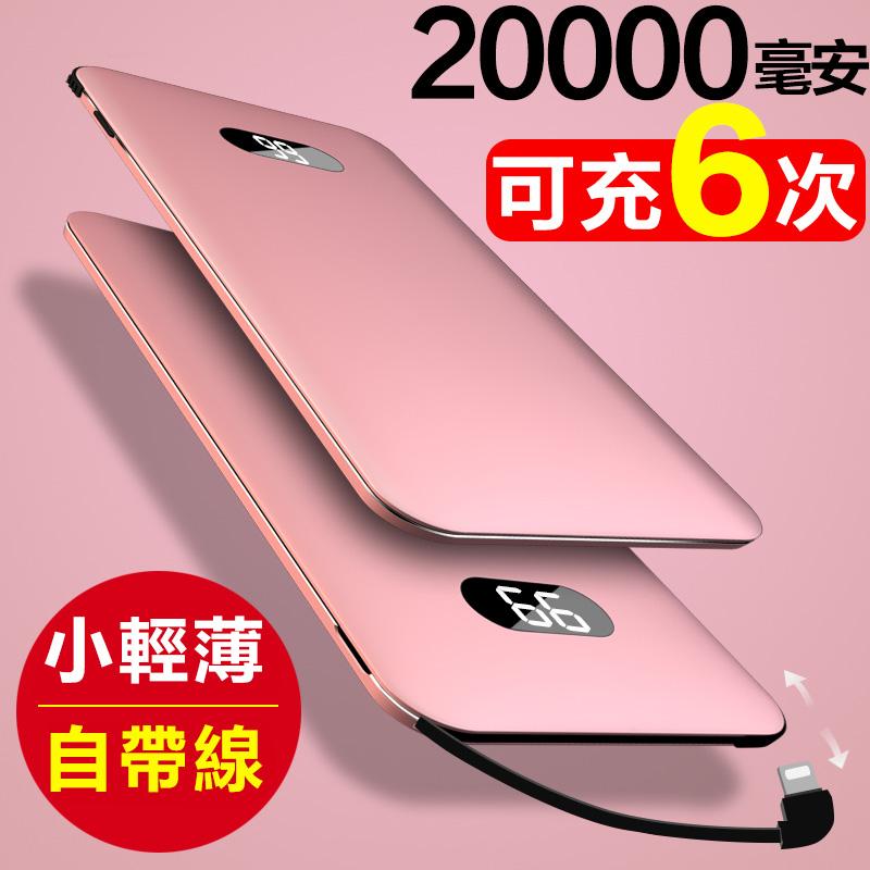 【免運費】20000毫安大容量行動電源超薄便攜手機通用