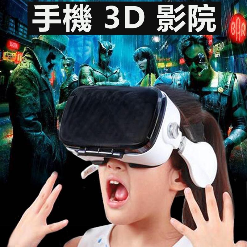 【免運費】VR眼鏡耳機一體機手機通用3D遊戲虛擬現實專用