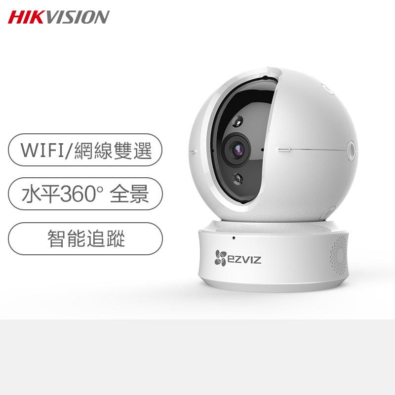 【免運費】家用智能手機wifi無線網絡高清監控器攝像頭