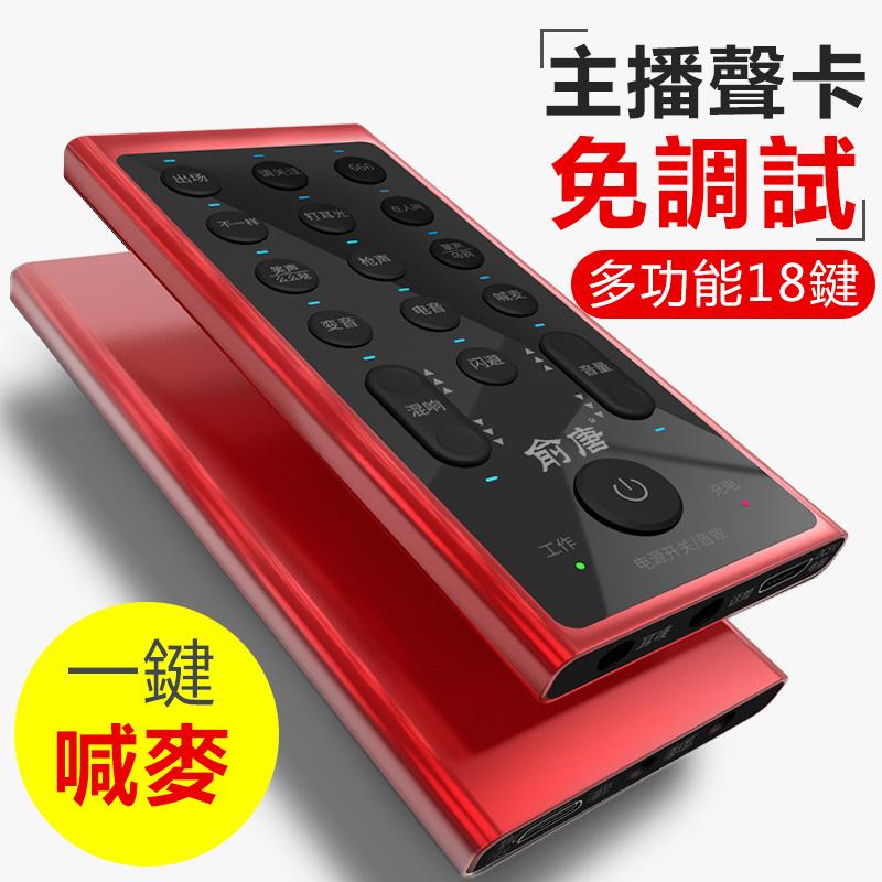 【免運費】手機通用喊麥主播K歌聲卡套裝直播設備