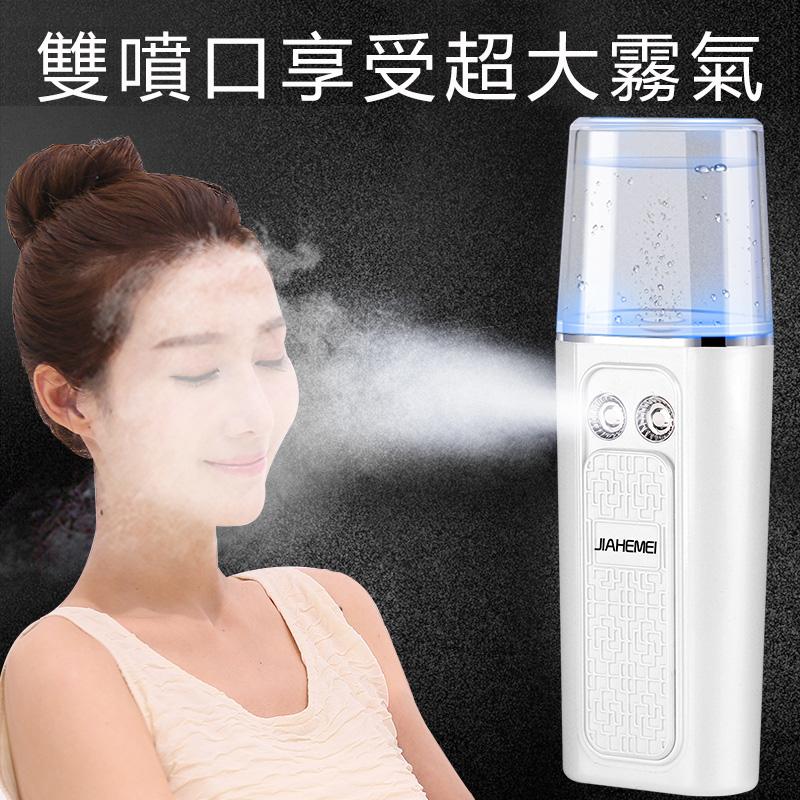 【免運費】雙孔納米補水噴霧器美容儀器臉部加濕冷噴蒸臉器