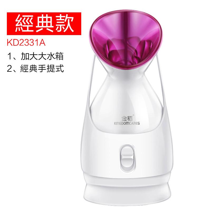 【免運費】美容儀蒸臉器家用面部離子補水噴霧器熱噴蒸臉機