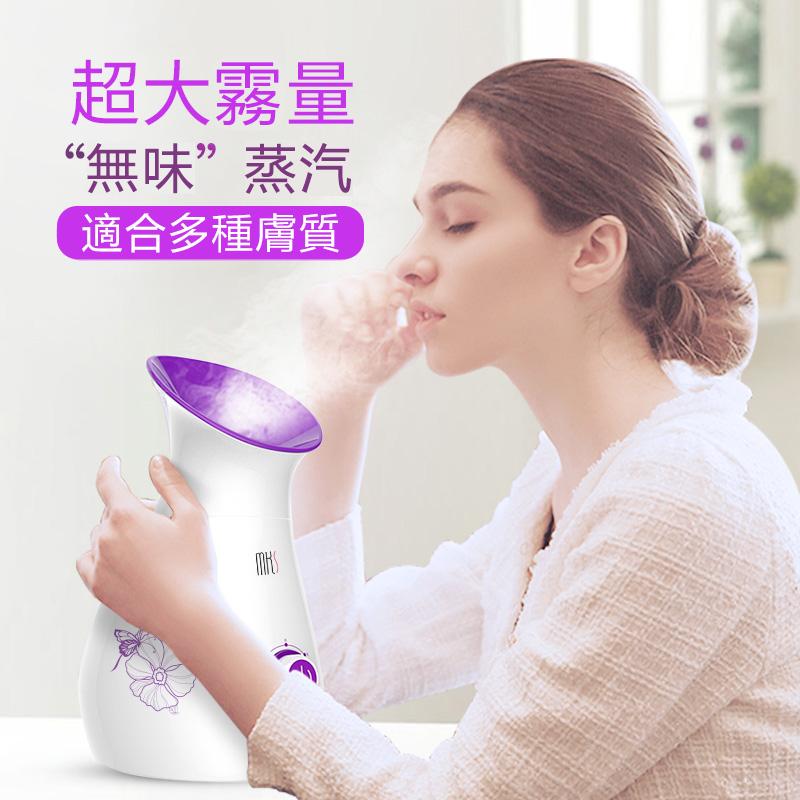 【免運費】冷熱噴蒸臉補水美容儀器家用噴霧補水蒸面器