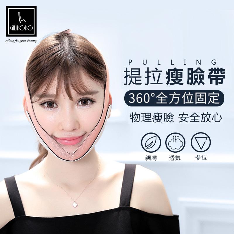 【免運費】睡眠瘦臉帶小v臉神器繃帶提拉面膜緊緻瘦臉貼