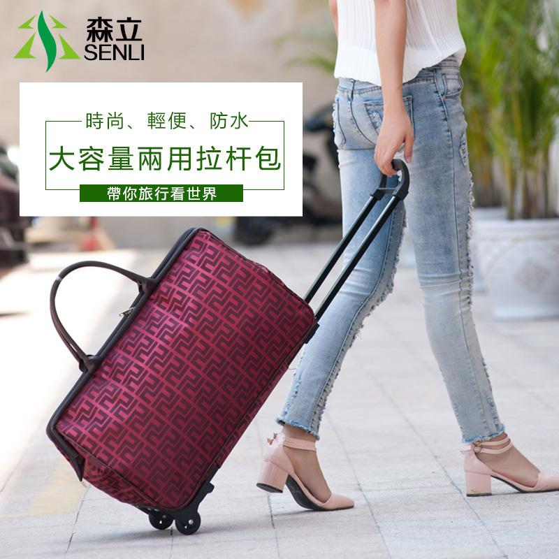 【免運費】韓版防水拉桿箱包旅遊手提包