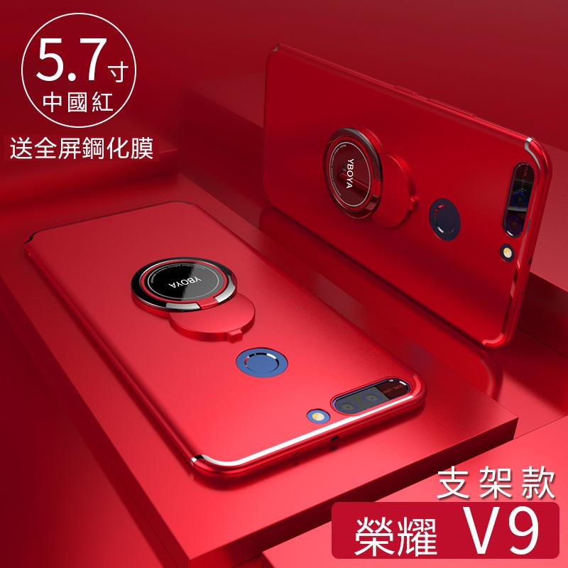 榮耀V9中國紅