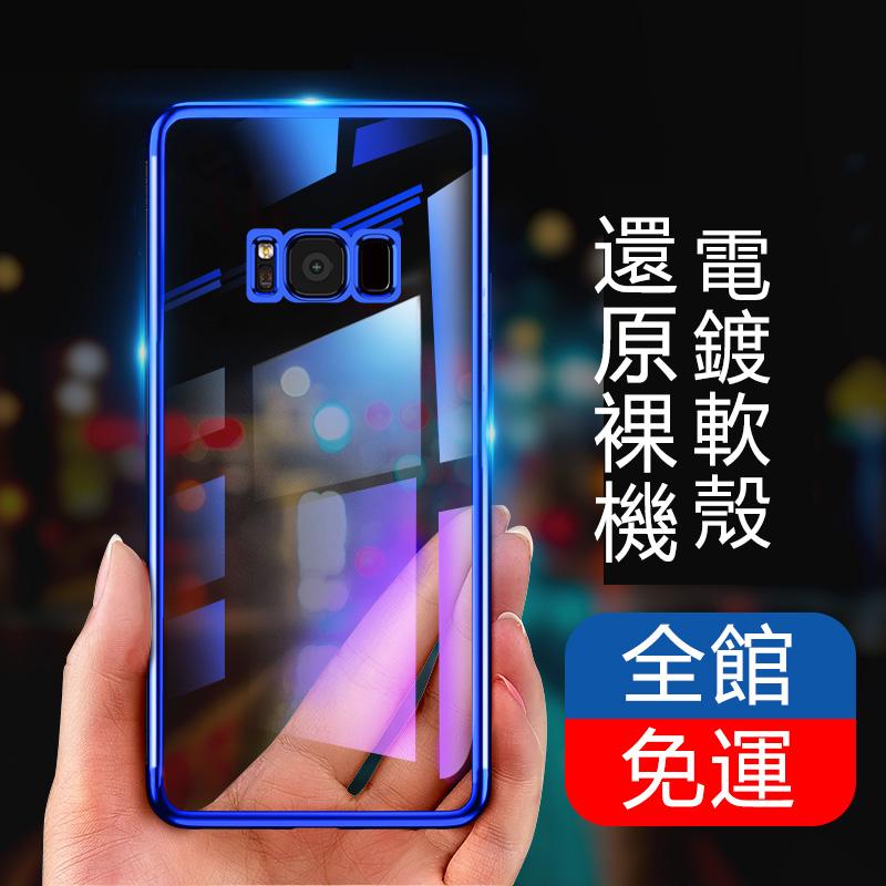 【免運費】潮牌時尚超+薄防摔全包保護矽膠原裝玻璃適用三星s8/s8+/plus