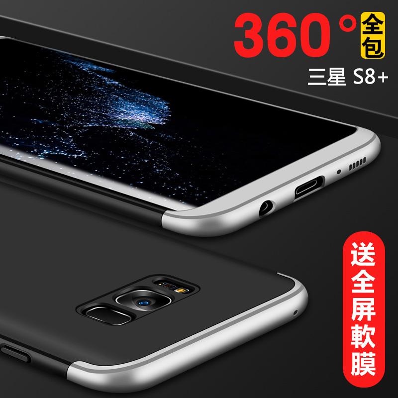 S8Plus銀黑銀