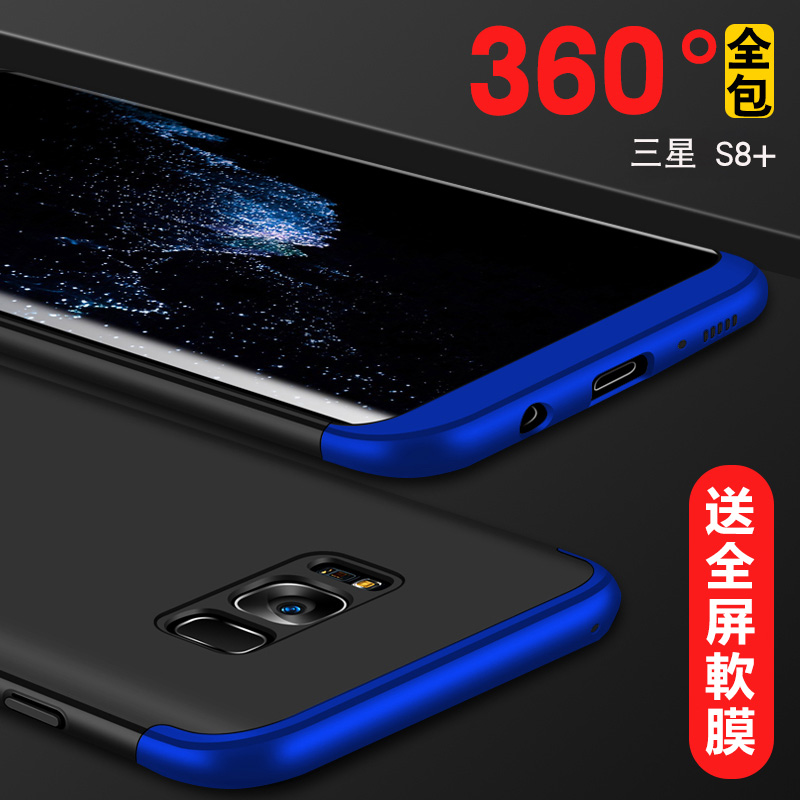 S8Plus藍黑藍