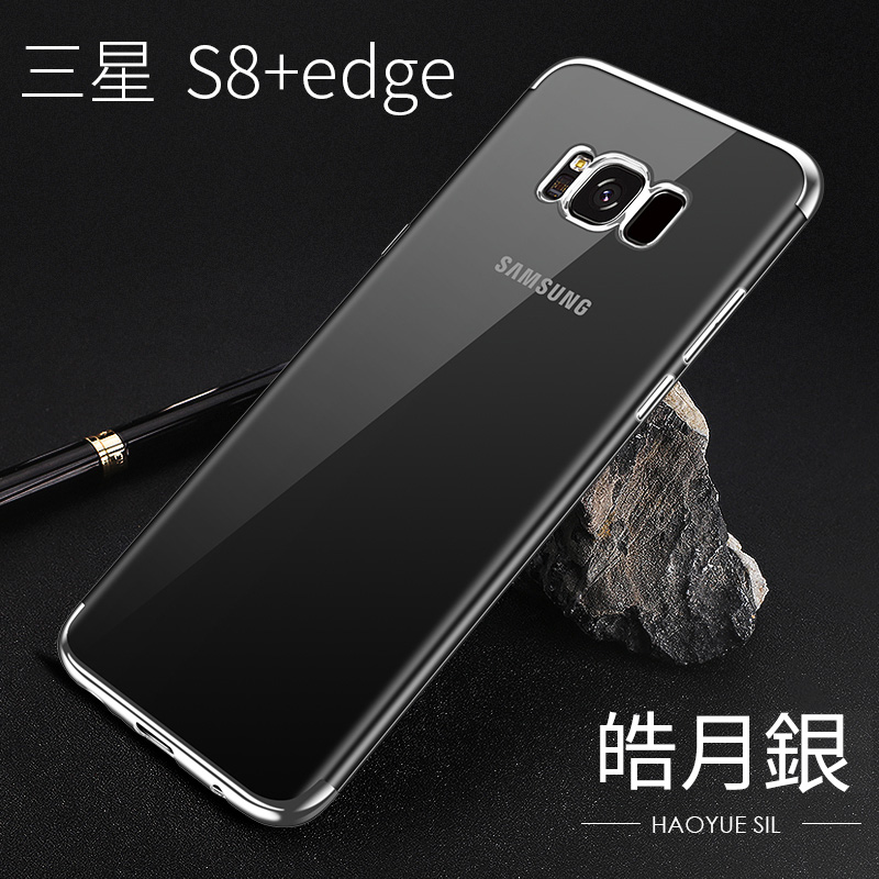 S8+皓月銀