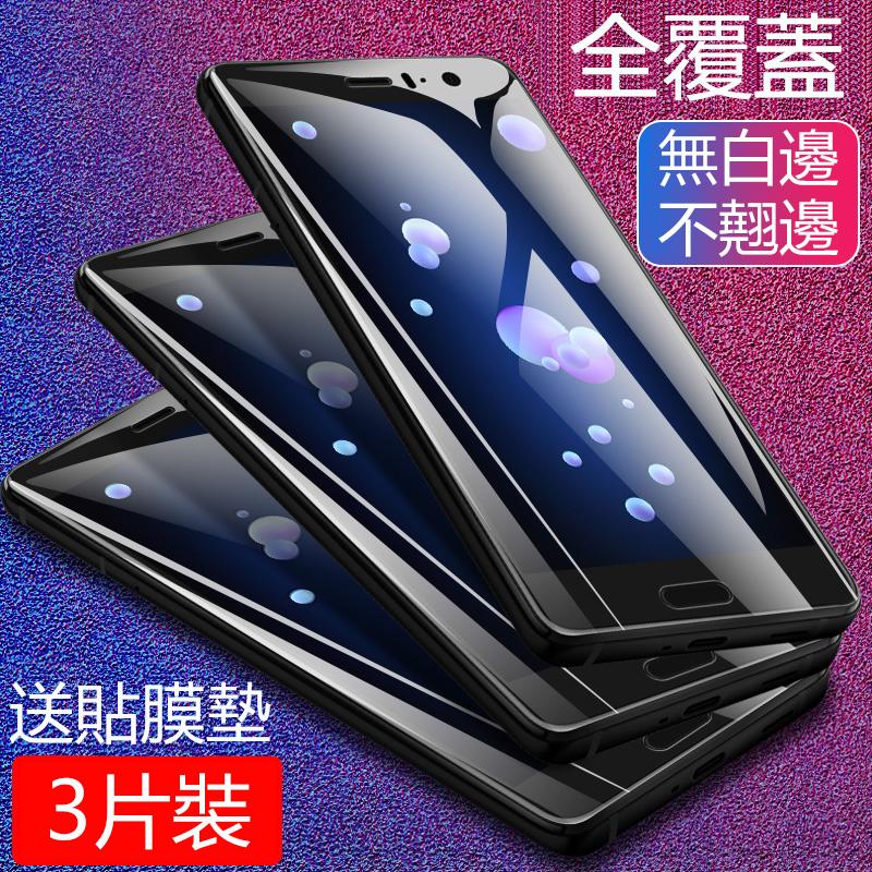 【免運費】高清抗藍光全屏覆蓋不翹邊不碎邊無白邊適用HTC U12鋼化玻璃