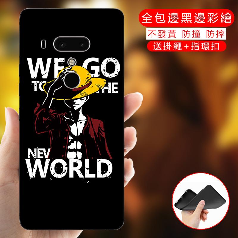 【免運費】個性全包邊手機保護套防摔適用HTCU12+