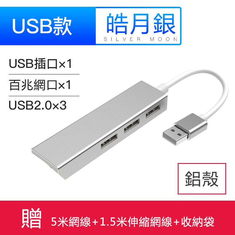 USB百兆2.0鋁殼銀色