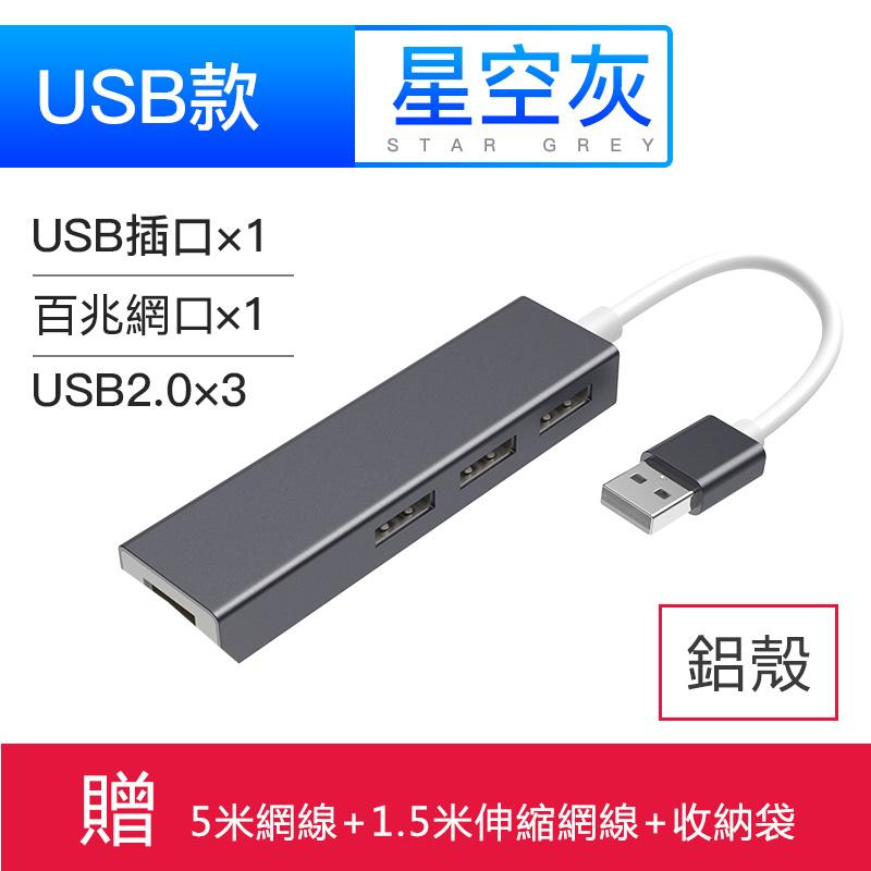 USB百兆2.0鋁殼灰色