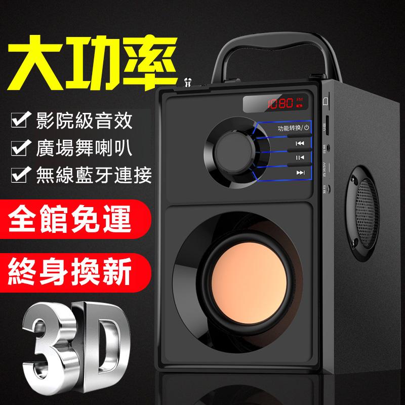 【免運費】無線戶外藍牙喇叭3D環繞音效木質腔 獨立低音