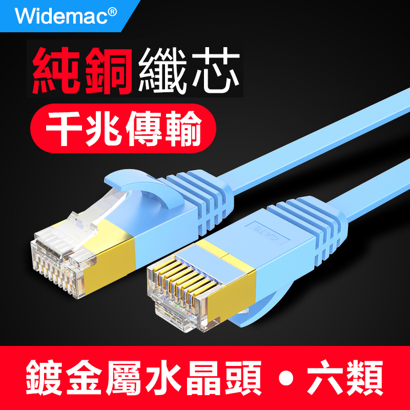 【免運費】千兆網速快速傳輸穩定可靠堅固耐用純銅扁平千兆家用高速寬帶電腦網路線