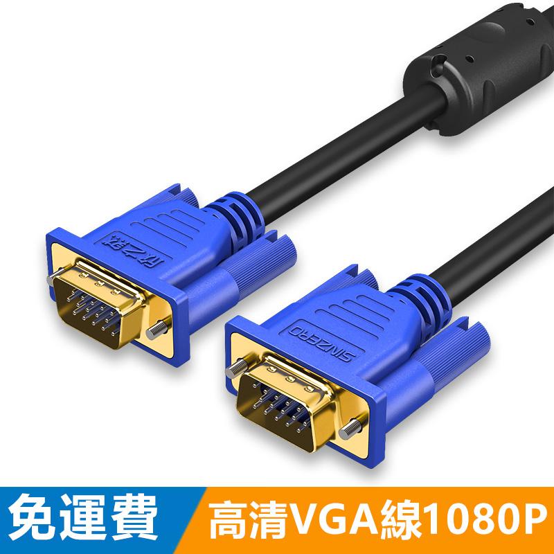 【免運費】三層屏蔽 雙磁環台式主機筆記本加長信號線5/10/15/20/30米