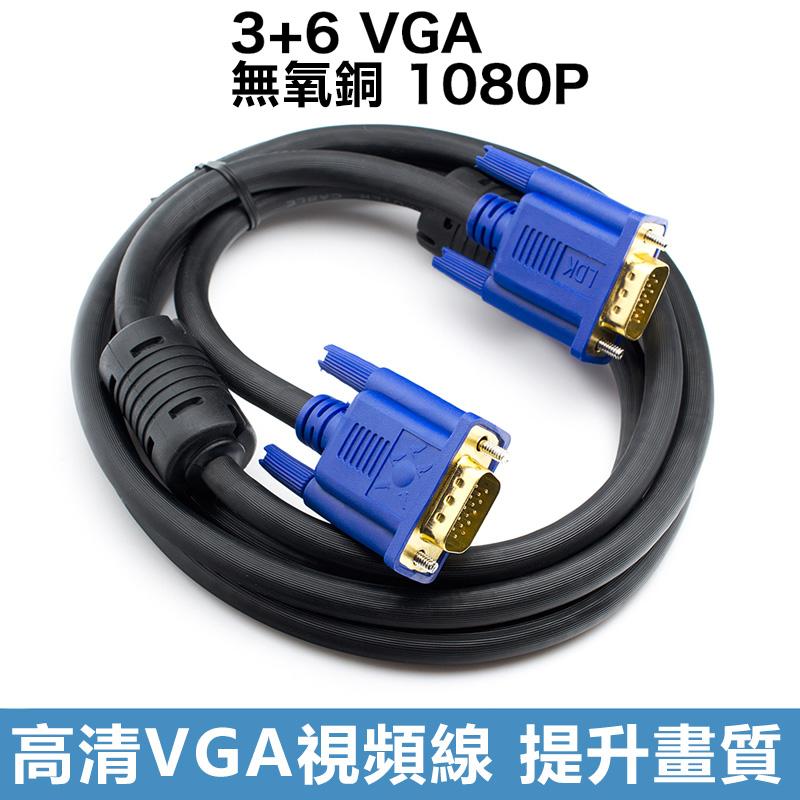 【免運費】高清聯達科VGA線電腦顯示器數據連接線頻線投影儀線