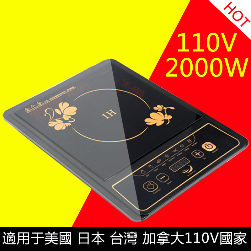 【免運費】110v電磁爐2000w大功率出口美國日本加拿大專用美標火鍋電爐