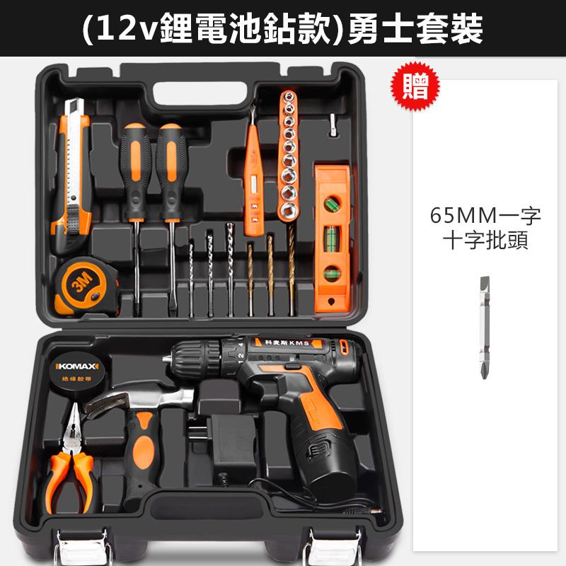 【免運費】家用充電手電轉鑽12V锂電池電動工具