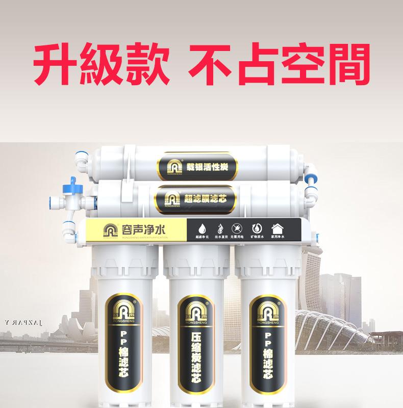 【免運費】家用直飲 容聲淨水器自來水過濾淨化器升級版配置保留礦物質直飲換芯方便