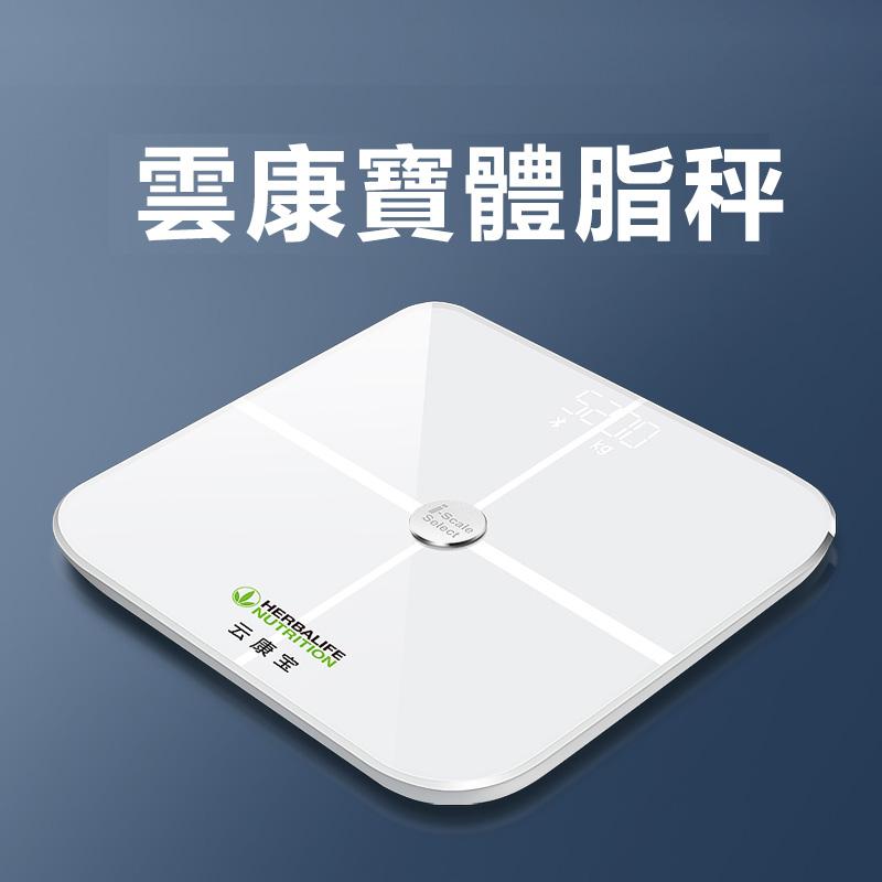 【免運費】康寶萊體脂秤 測脂肪體重家用成人精准減肥稱電子秤