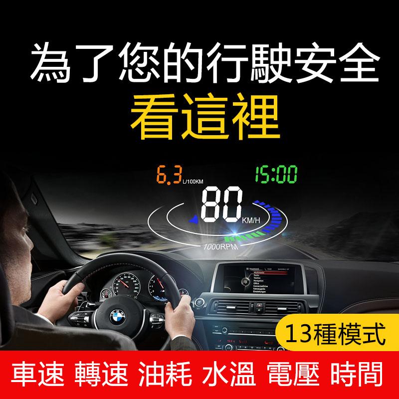 【免運費】平視擡頭顯示器汽車車載投影速度顯示儀