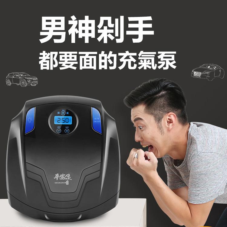 【免運費】車用電動便攜式舜展車載充氣泵汽車打氣泵