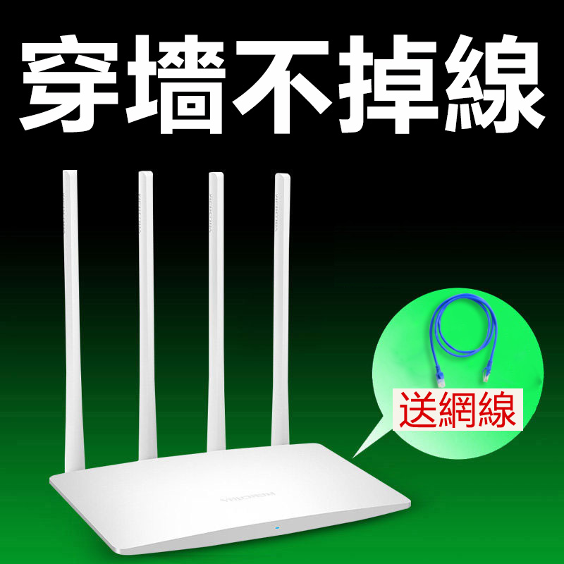 【免運費】水星MW325R無線路由器家用穿牆王WiFi 穩定不掉線