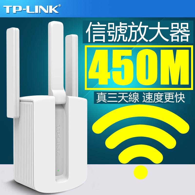 【免運費】TP-LINK信號放大器WiFi增強器家用無線網絡中繼高速穿牆