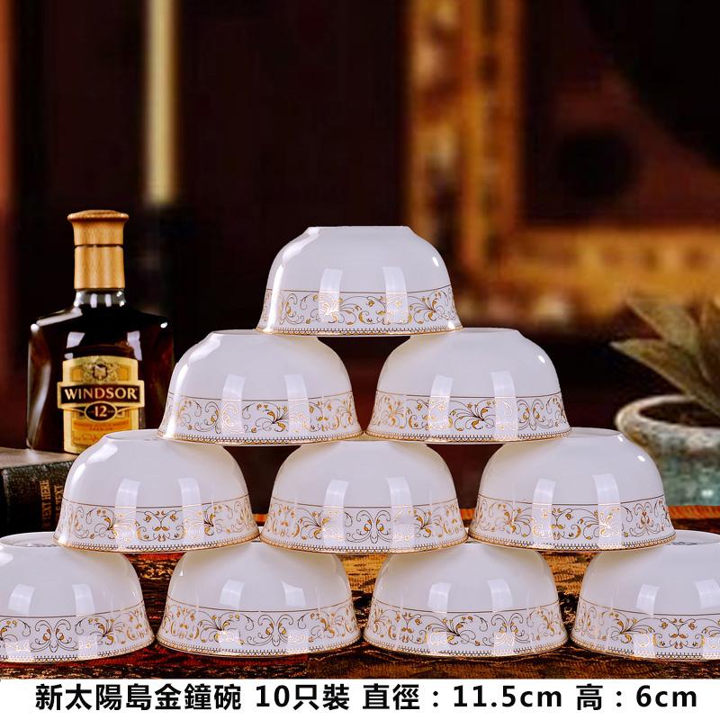 【免運費】10個裝景德鎮家用米飯陶瓷碗餐具碗碟套裝小湯碗