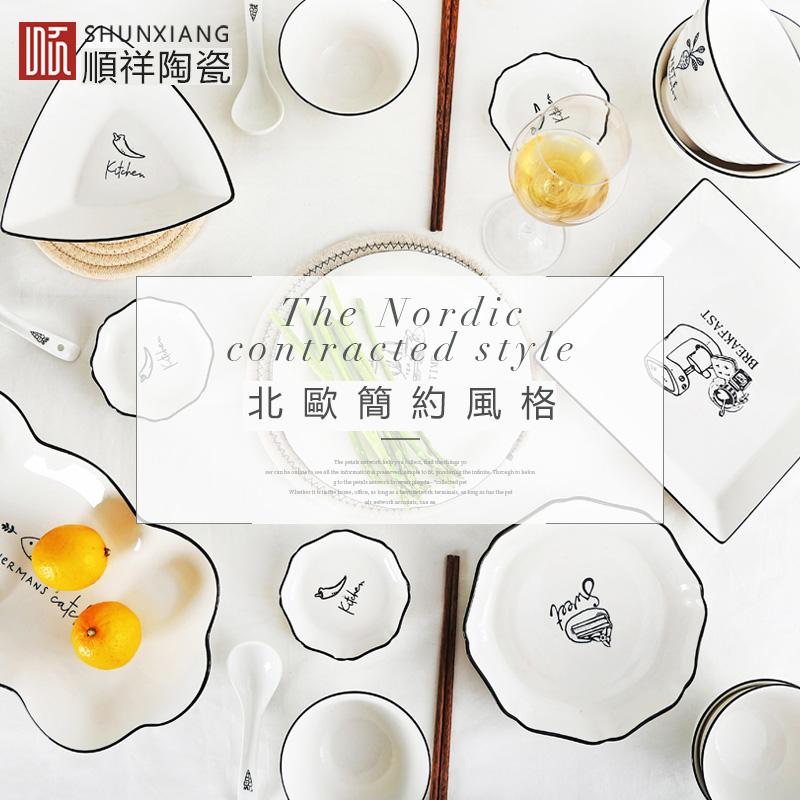 【免運費】順祥陶瓷餐盤套裝家用創意西餐盤湯盤