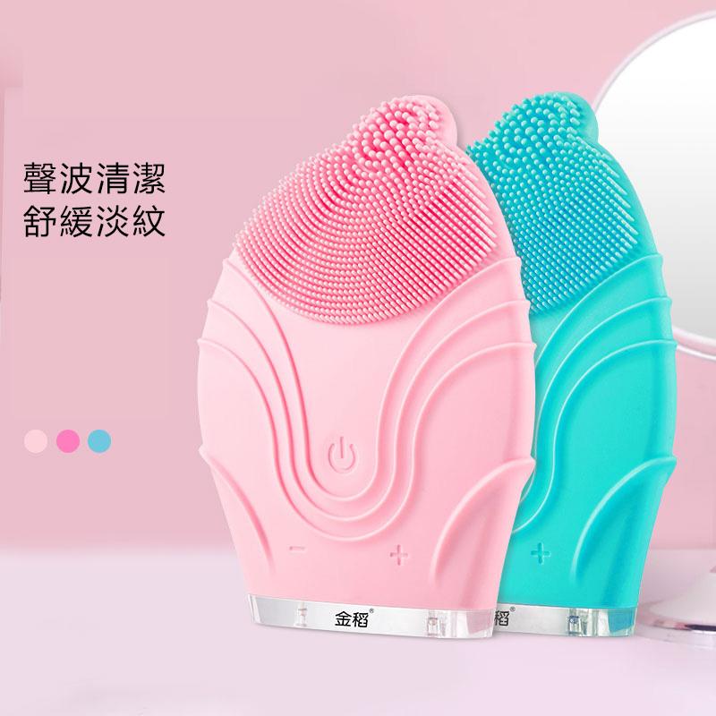 【免運費】去黑頭矽膠洗臉電動潔面儀毛孔清潔器