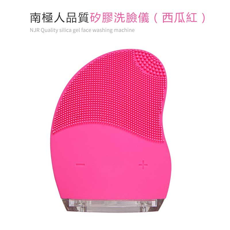 【免運費】充電式毛孔清潔刷電動矽潔面儀